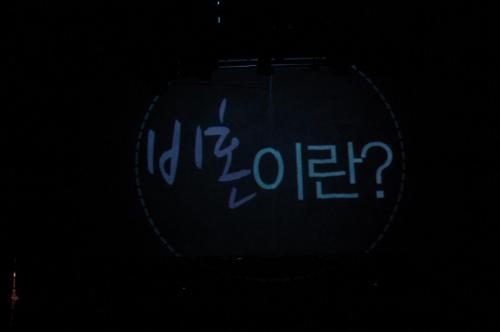 2011_비혼PT나이트3