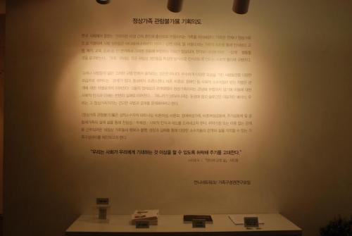 2012_비범한가족-정상가족관람불가15