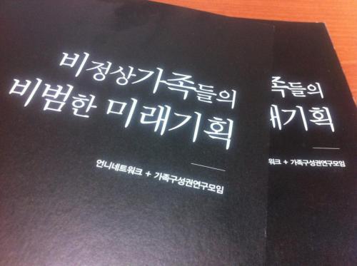 2012_비범한가족-정상가족관람불가9